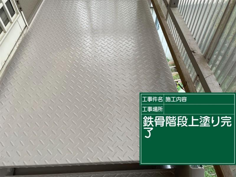 土浦市外階段上塗り完了20055
