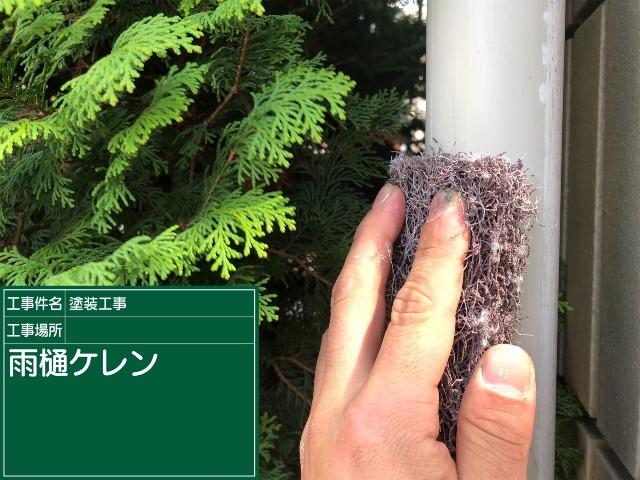 雨樋①20028