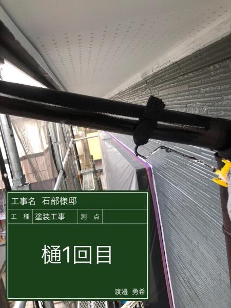 樋②20027