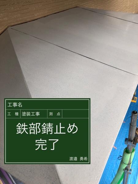 鉄部②20032
