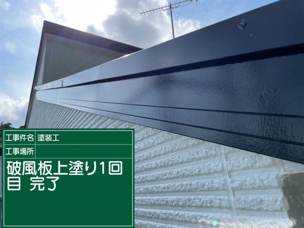破風板塗り替え①土浦市完了20051