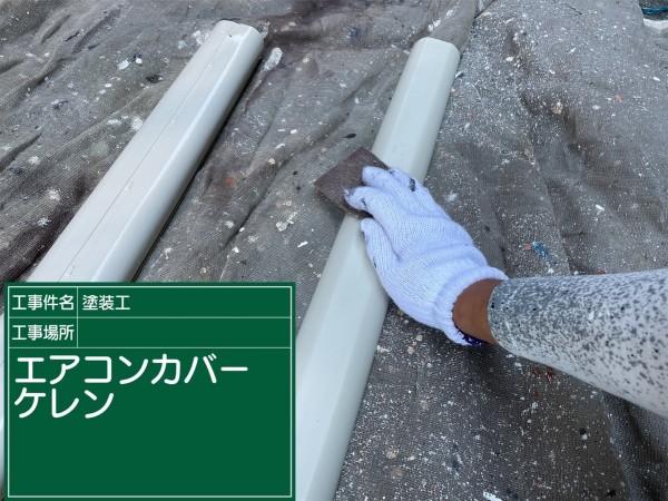 土浦市塗り替え工事!塗り替えた外壁を汚さないように、配管カバーは外して塗装します!