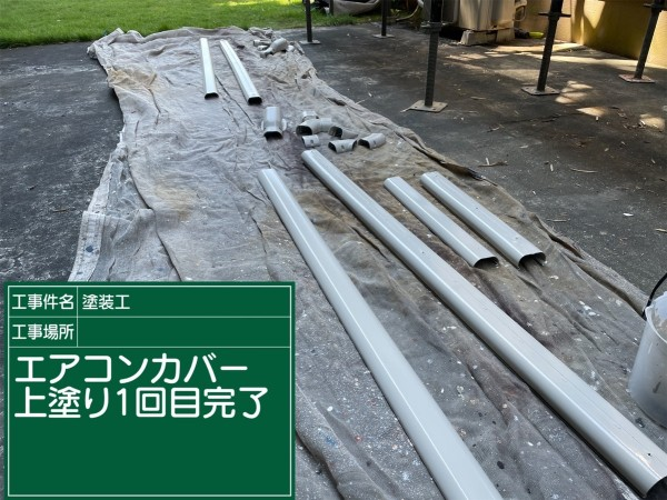 土浦市エアコンカバー①完了20051