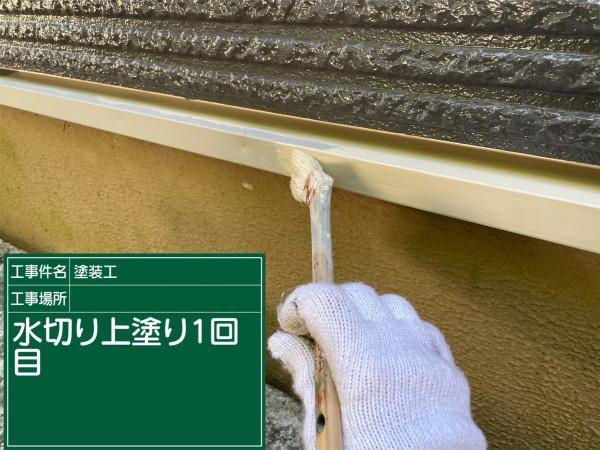 土浦市水切塗装①20051