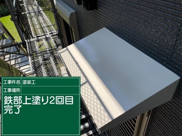 土浦市庇塗り替え②完了20051