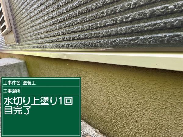 水切塗装①完了20051