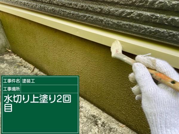 土浦市水切塗装②20051