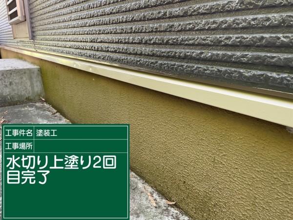 土浦市水切塗装②完了20051