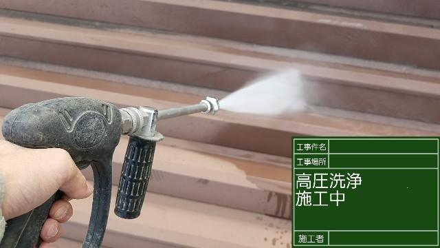 洗浄①20026