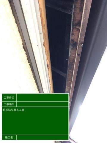 軒天②20022