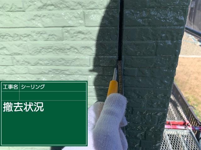 コーキング①20024