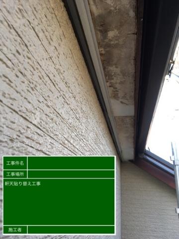 軒天①20022