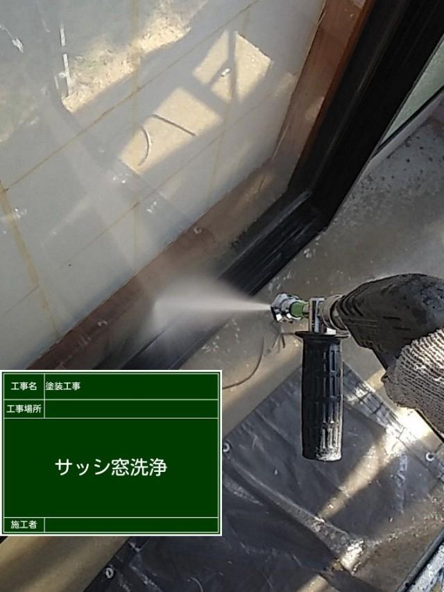 サッシ①20024