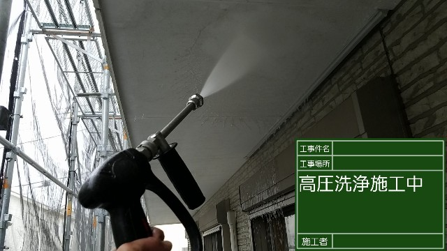 洗浄②20022
