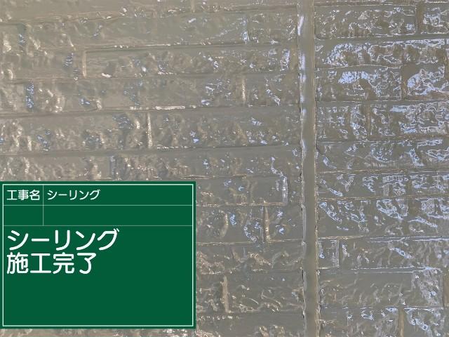 コーキング⑤20024