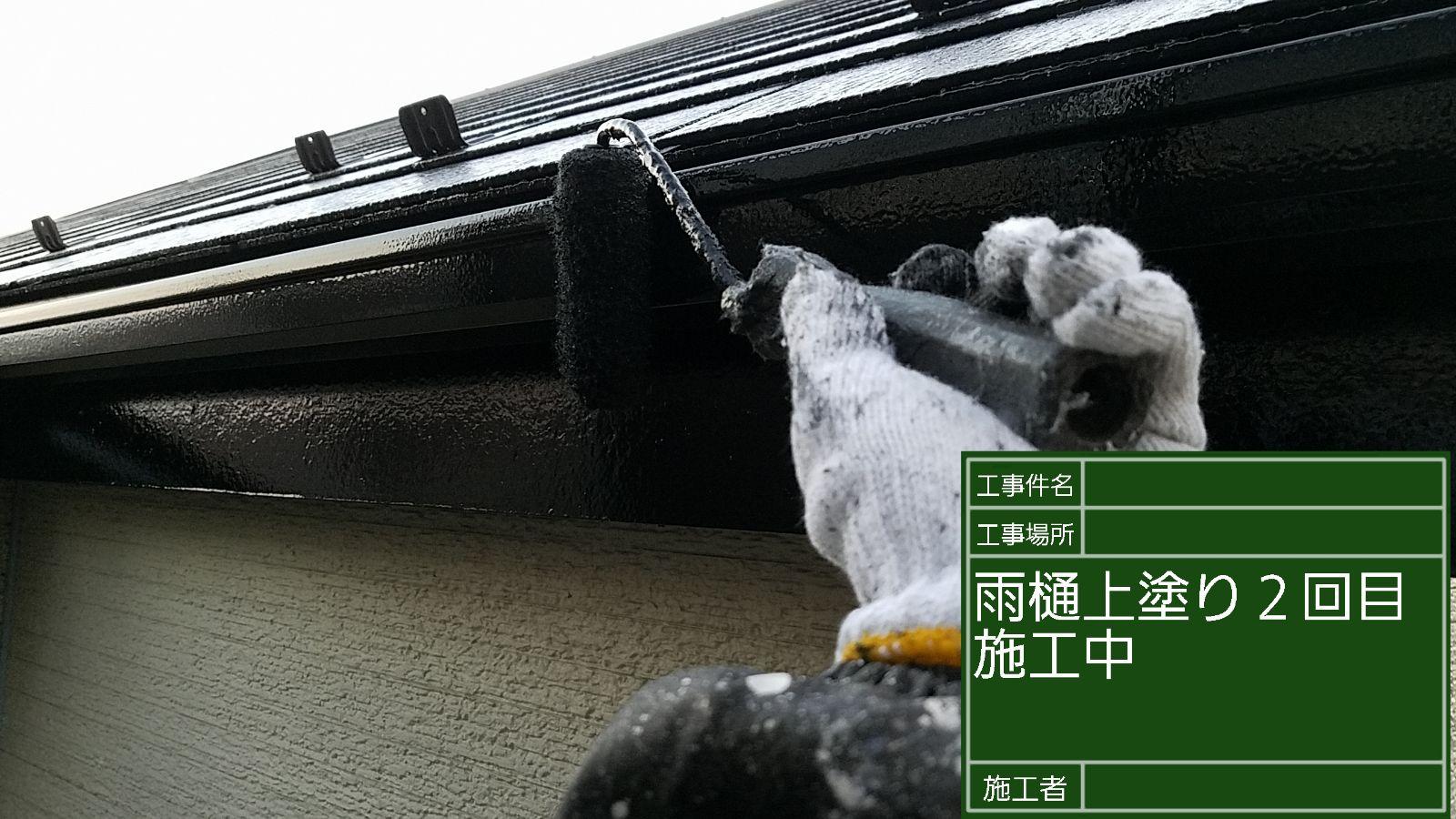 雨樋破風板⑤20022