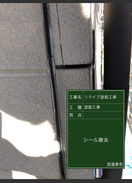 シーリング①20023
