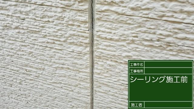 コーキング③20022