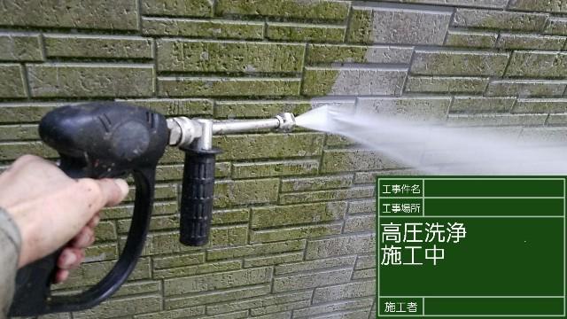 洗浄②20026