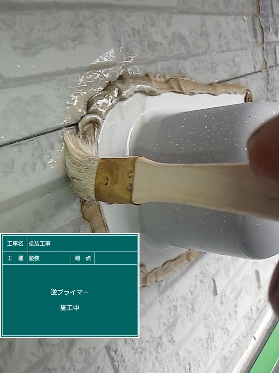 外壁逆プライマー20024