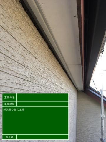 軒天⑤20022