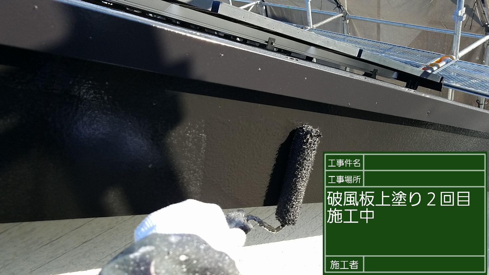 雨樋破風板③20022