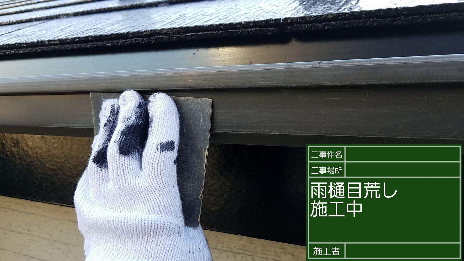 雨樋破風板①20022