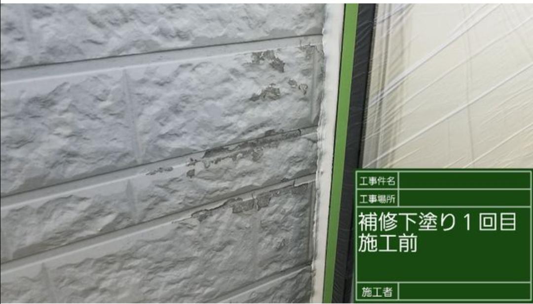 外壁穴①20036