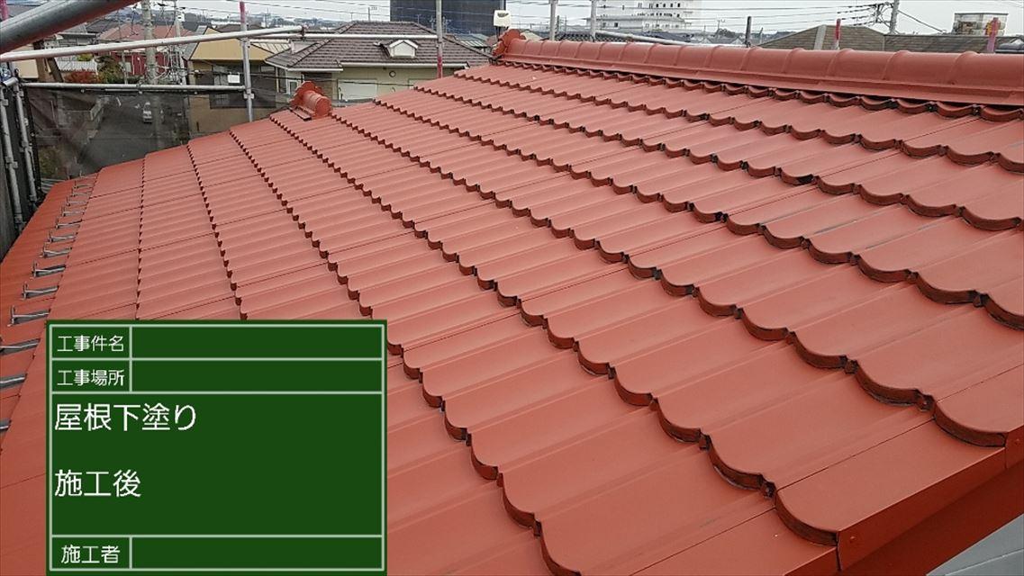 屋根下塗りM00002 (3)