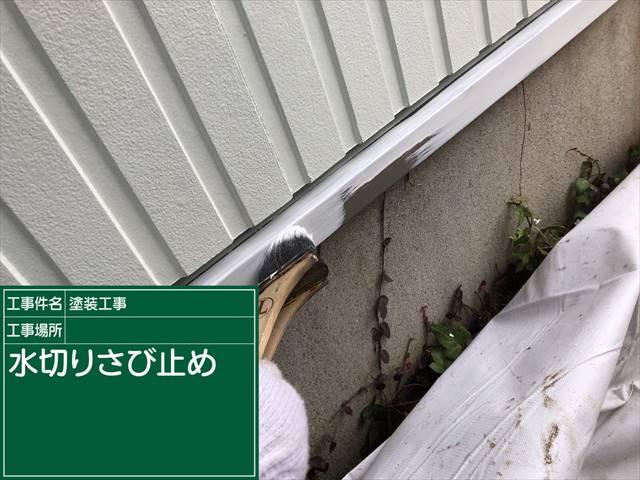 0122 水切りサビ止め(1)_M00019
