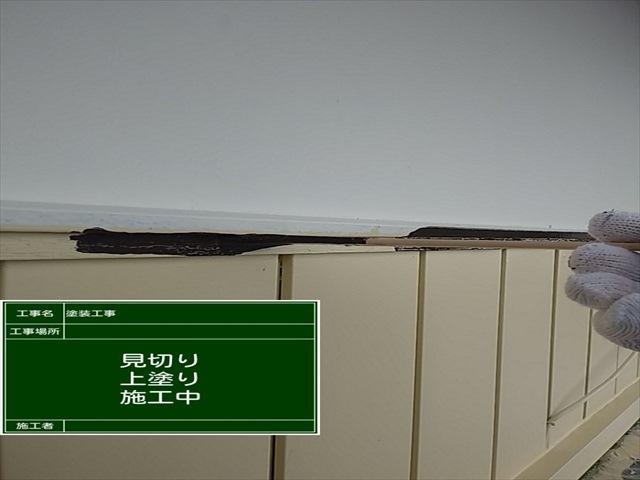 外壁見切り上塗り_0713_M00032 (1)
