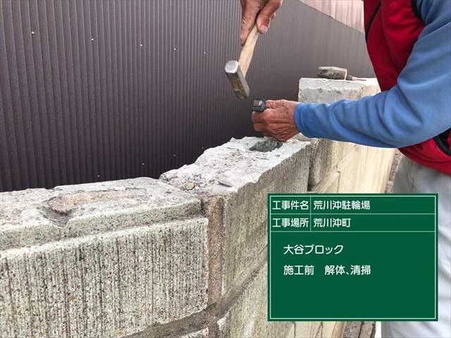 ブロック塀補修_0407_M00022 (1)