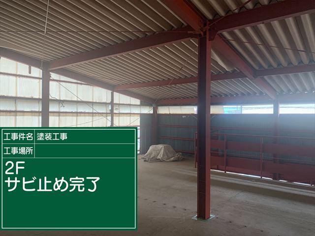 サビ止め_0225_M00022 (3)