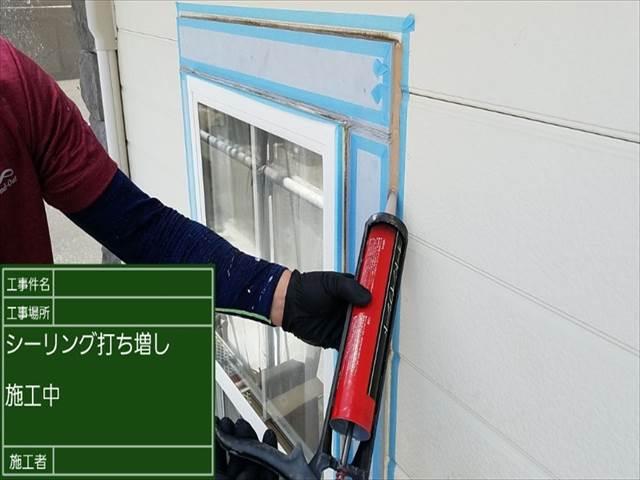 04シーリング_05増し打ち (3)_M00007