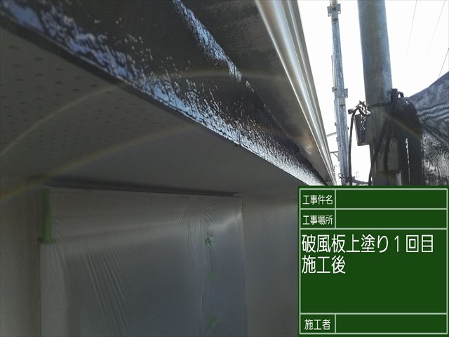 破風板1回め_0424_M00028 (2)