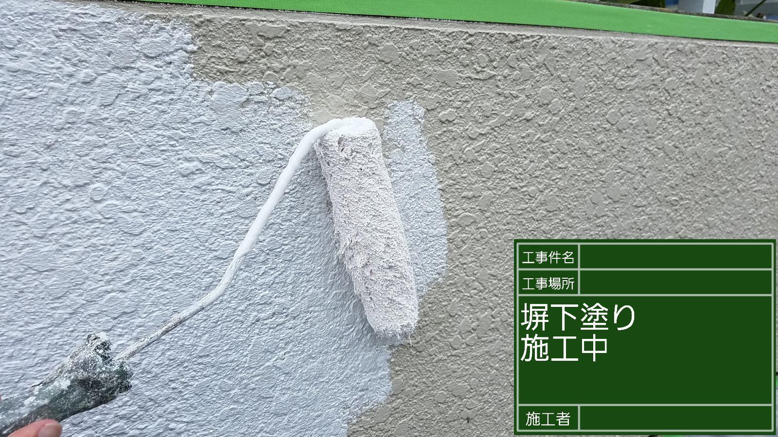 塀下塗り中300012