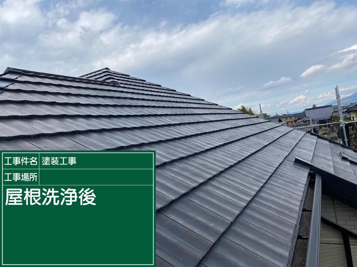 高圧洗浄後屋根300009