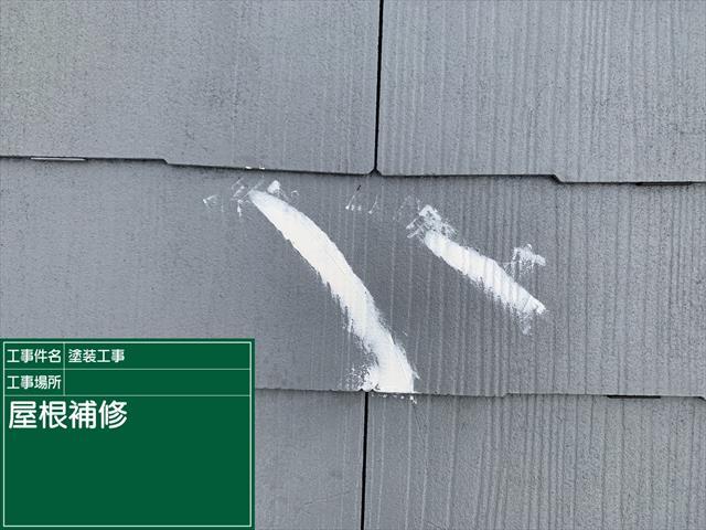 屋根補修④0901_a0001(4)002