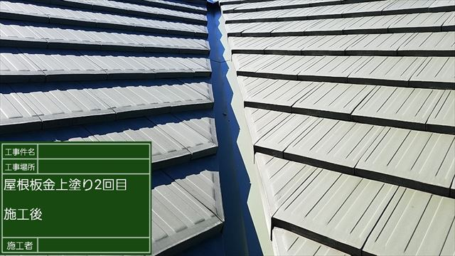 109_屋根板金塗装完了