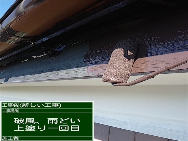 破風樋塗り替え1回め_0125_M00034 (1)