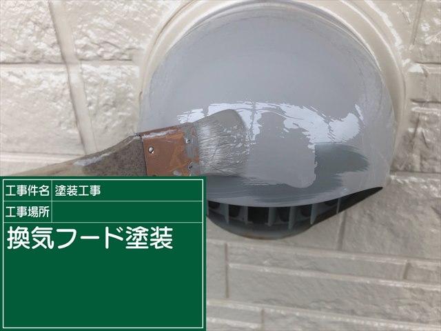 換気フード塗装1106_a0001(1)003