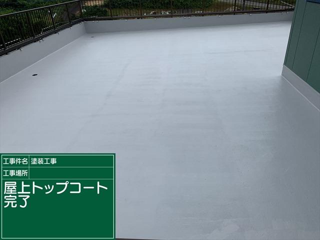 屋上防水トップコート_0727_M00030 (2)