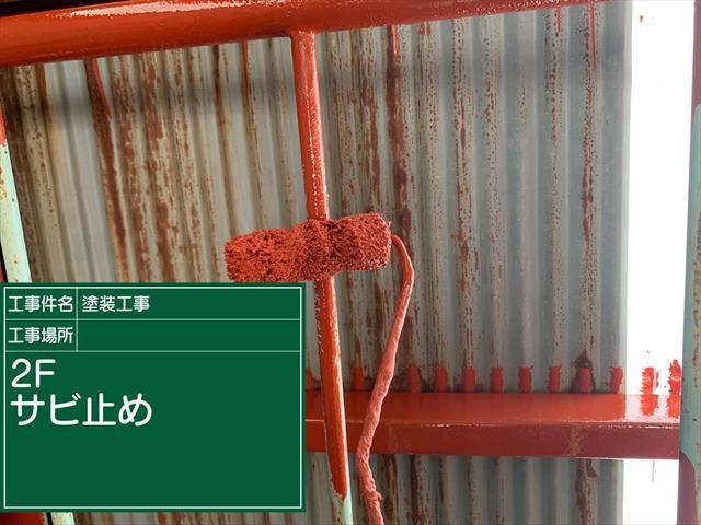 サビ止め_0225_M00022 (1)