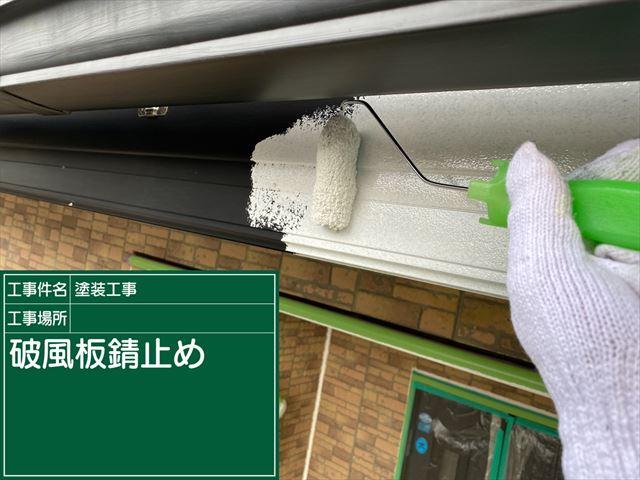 s破風板下塗り_M00021 (1)