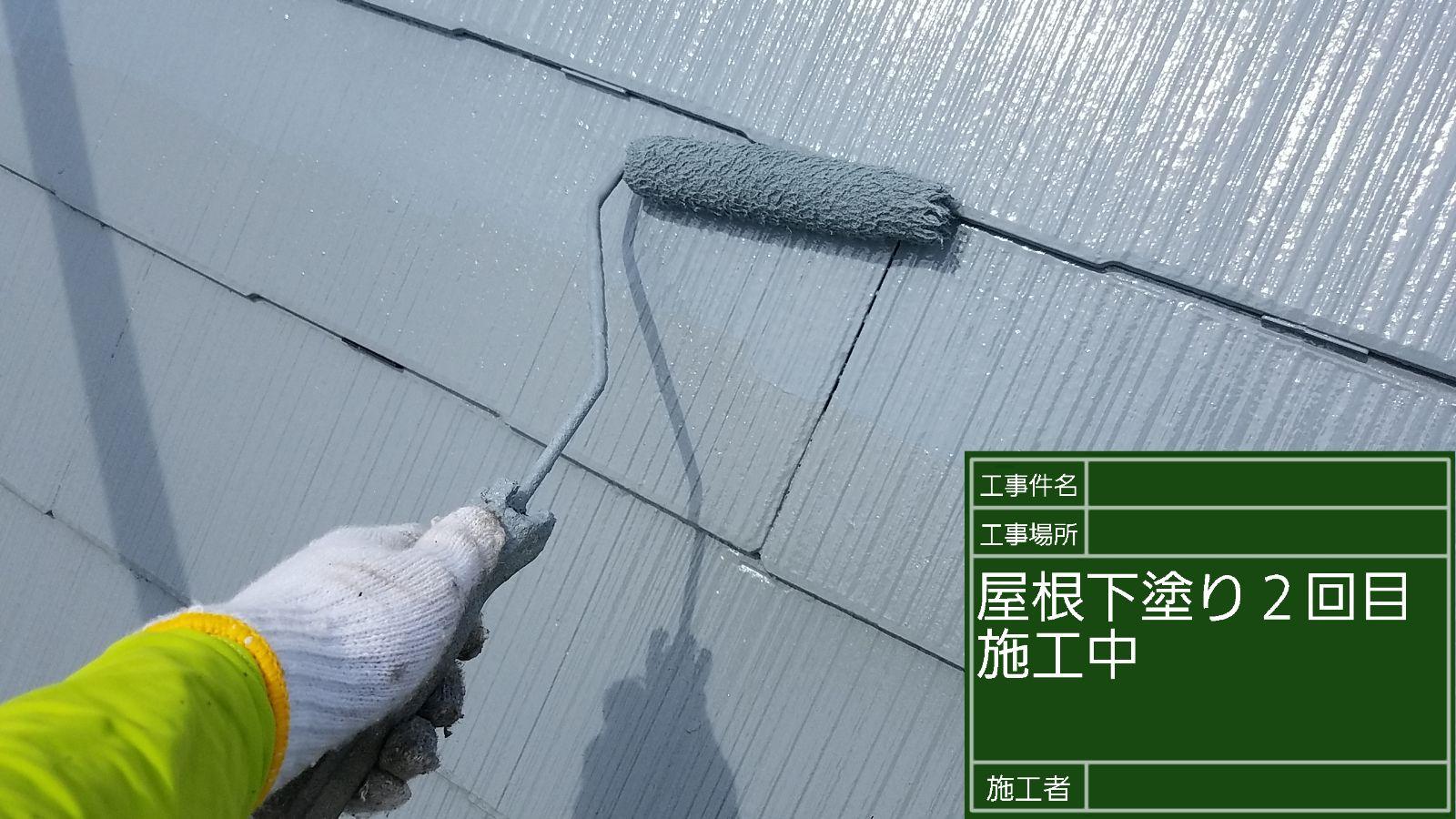 屋根下塗り2回目中300012