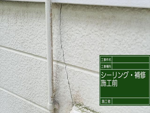 シーリング補修_0407_M00028 (1)