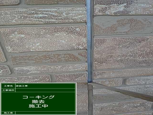 シーリング撤去0829_a0001(1)010