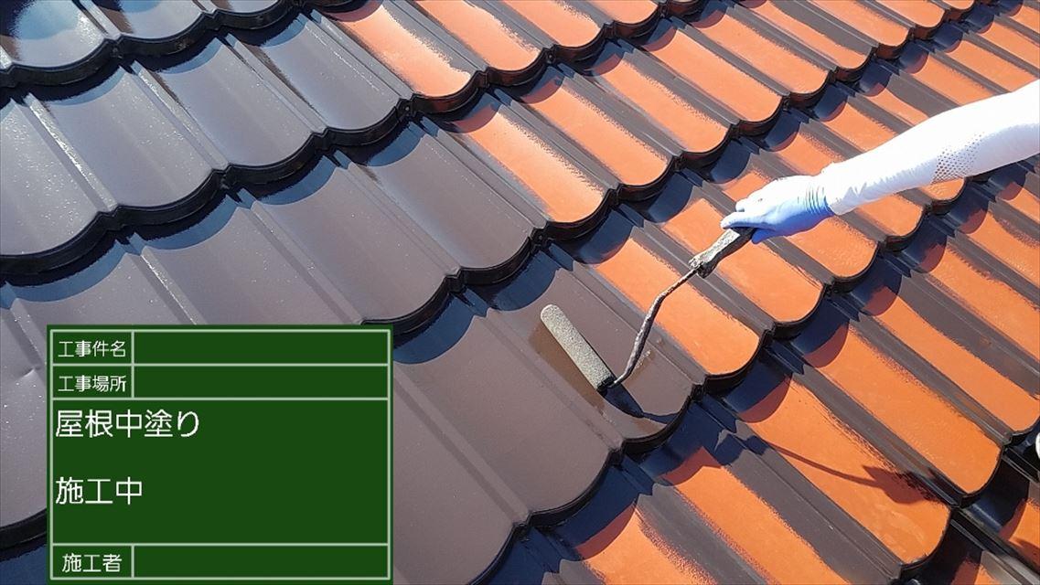 屋根中塗りM00002 (1)