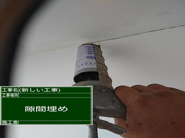 軒天コーキング_0118_M00034 (1)005