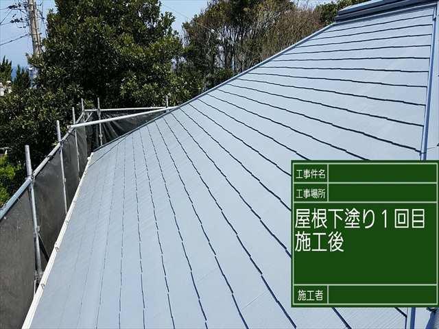 屋根塗装下塗り_0409_M00028 (2)